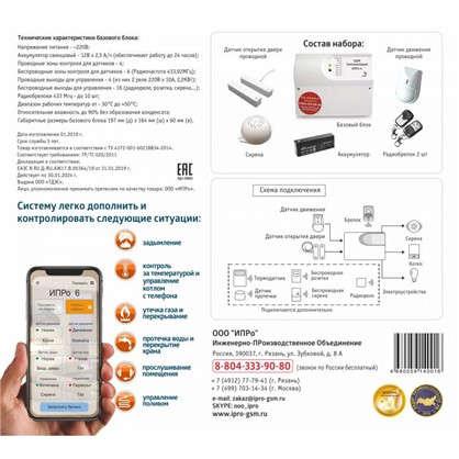 Набор GSM Проникновение ИПРО 6 проводной