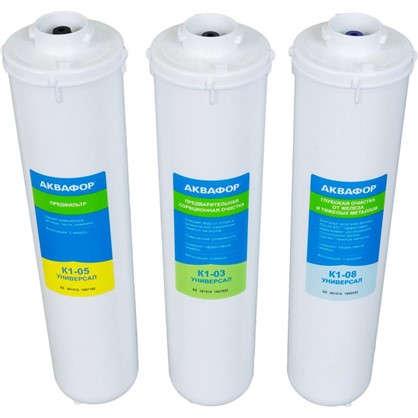 Набор картриджей Аквафор Универсал 05-03-08 для мягкой воды