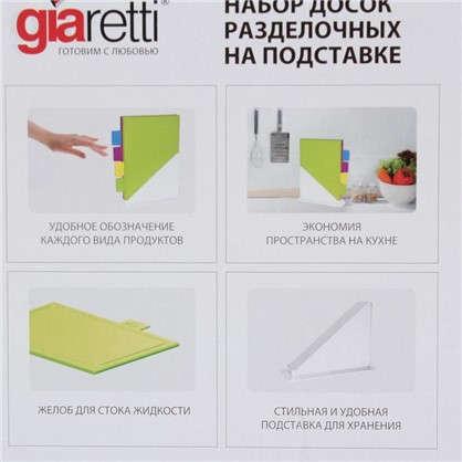 Набор разделочных досок Giaretti на подставке 310х250 4 шт.