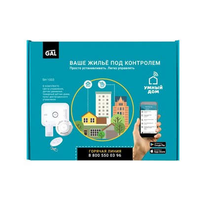 Набор Умный Дом GAL SH-1003 GSM