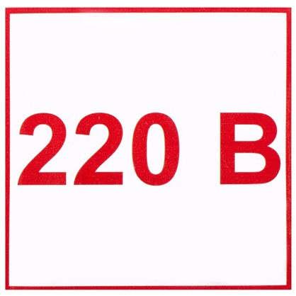 Наклейка маленькая 220