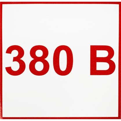 Купить Наклейка маленькая 380 дешевле