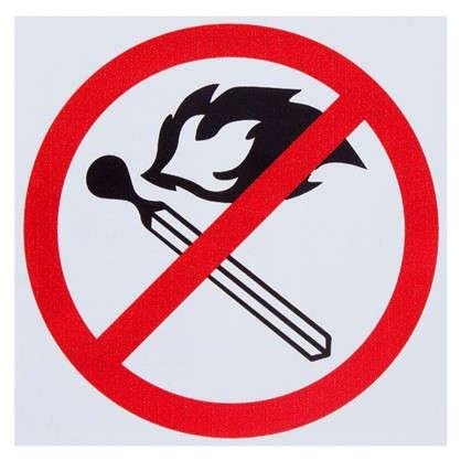 Наклейка маленькая 54 Запрещено курить и открытый огонь