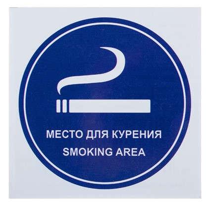 Купить Наклейка Место для курения маленькая пластик дешевле