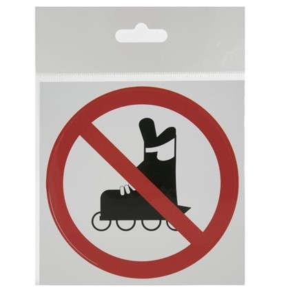 Наклейка На роликах не заходить маленькая пластик