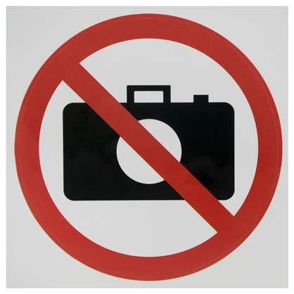 Наклейка Не фотографировать маленькая пластик