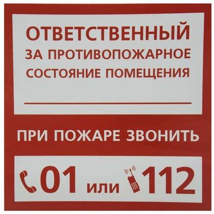 Наклейка Ответственный за пожарную безопасность маленькая пластик