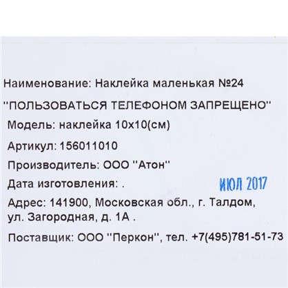 Наклейка Пользоваться телефоном запрещено маленькая
