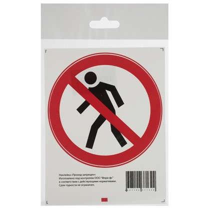 Наклейка Проход запрещен маленькая