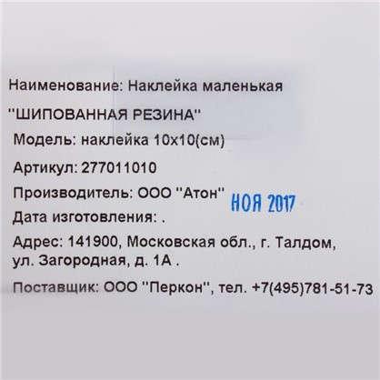 Купить Наклейка Шипованная резина 10x10 см дешевле
