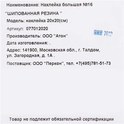 Наклейка Шипованная резина 20x20 см
