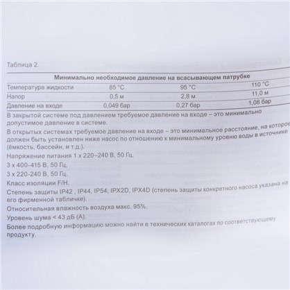 Циркуляционный насос Grundfos UPS 25/40