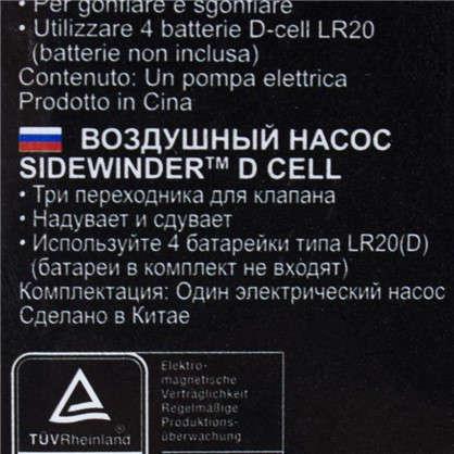 Насос электрический 6В на батарейках (в комплект не входят)