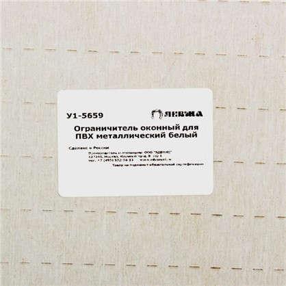 Ограничитель оконный для ПВХ металл цвет белый