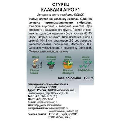 Купить Огурец Агро Лидеры селекции Клавдия F1 12 г дешевле