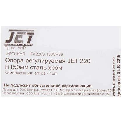 Опора Jet круглая 220х150 мм цвет хром
