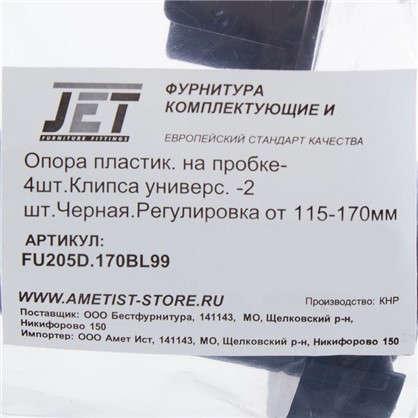 Опора круглая 205х170 мм цвет черный 4 шт.