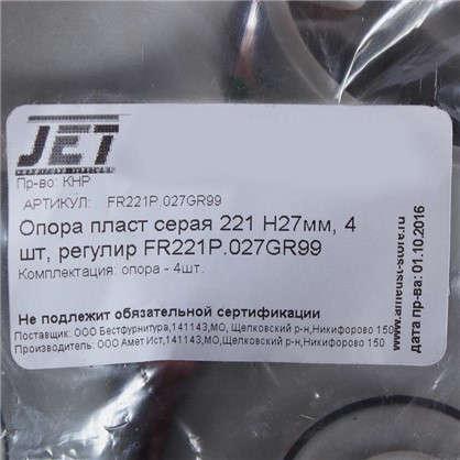 Купить Опора круглая 221х27 мм цвет серый 4 шт. дешевле