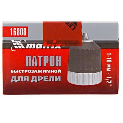 Патрон быстрозажимной Matrix 1/2 1-10 мм