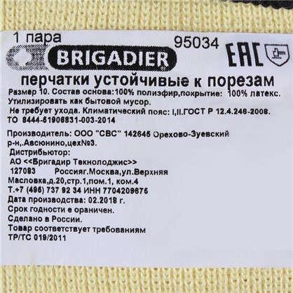 Купить Перчатки Brigadier 50 г плотный облив 10 р дешевле