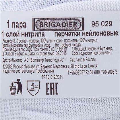 Перчатки Brigadier нейлоновые с нитрил-латексным обливом