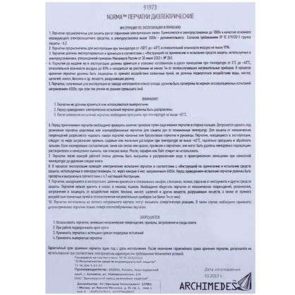 Перчатки диэлектрические Archimedes до 1000 В