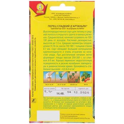 Перец сладкий Д`Артаньян 0.1 г