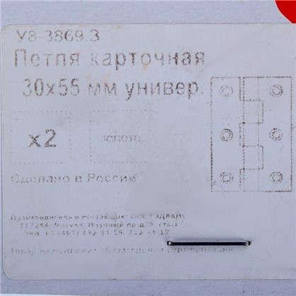 Петля карточная Левша 55х30 мм сталь цвет золото 2 шт.