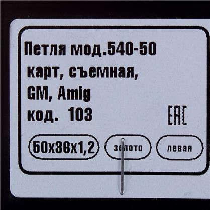 Петля карточная съемная левая Amig 540 50х35 мм сталь цвет золото