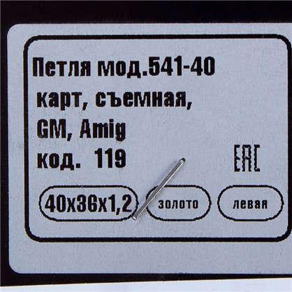 Петля карточная съемная левая Amig 541 40х36 мм сталь цвет золото
