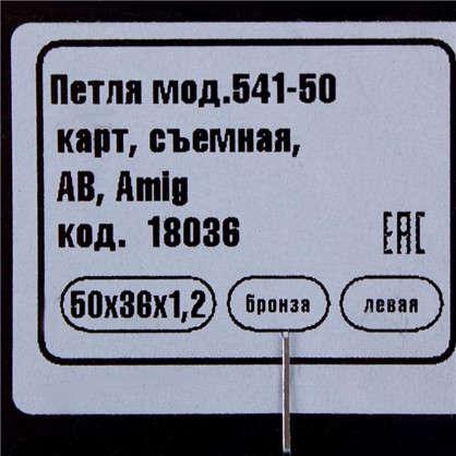 Петля карточная съемная левая Amig 541 50х35 мм сталь цвет бронза