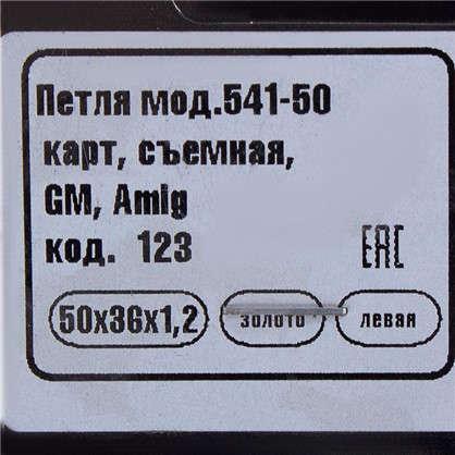 Петля карточная съемная левая Amig 541 50х35 мм сталь цвет золото