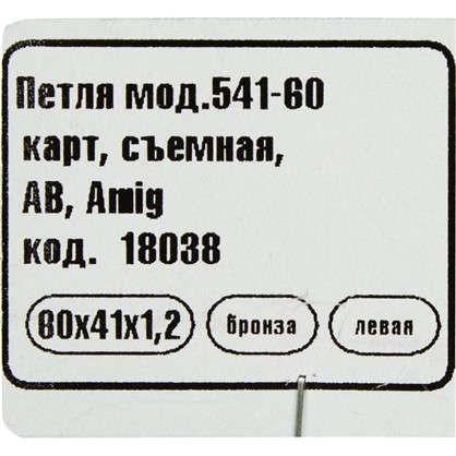 Петля карточная съемная левая Amig 541 60х40 мм сталь цвет бронза