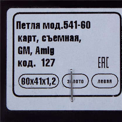 Петля карточная съемная левая Amig 541 60х40 мм сталь цвет золото