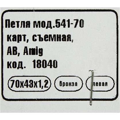 Петля карточная съемная левая Amig 541 70х43 мм сталь цвет бронза