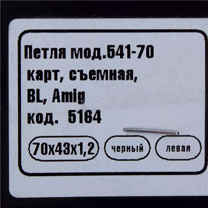 Петля карточная съемная левая Amig 541 70х43 мм сталь цвет черный