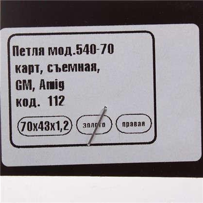 Купить Петля карточная съемная правая Amig 54070х45 мм сталь цвет золото дешевле