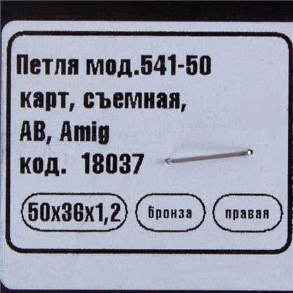 Петля карточная съемная правая Amig 541 50х35 мм сталь цвет бронза