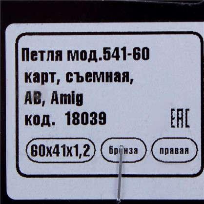 Петля карточная съемная правая Amig 541 60х40 мм сталь цвет бронза