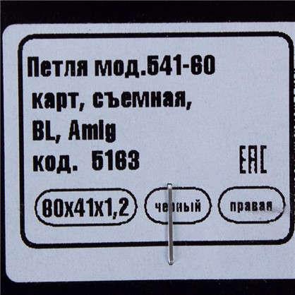 Петля карточная съемная правая Amig 541 60х40 мм сталь цвет черный