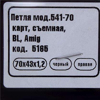 Петля карточная съемная правая Amig 541 70х43 мм сталь цвет черный