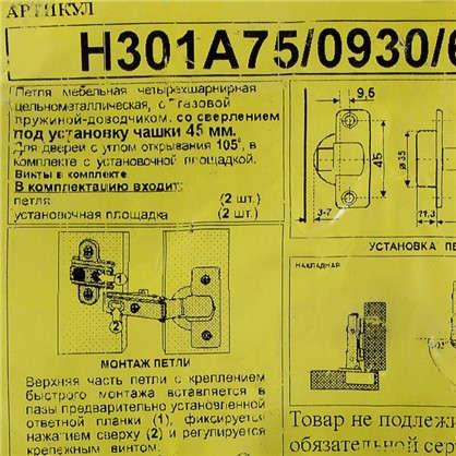 Петля накладная H301A75 Clip-on 35 мм 105°