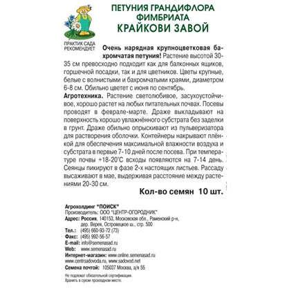 Петуния грандифлора фимбриата Крайкови завой 16 г