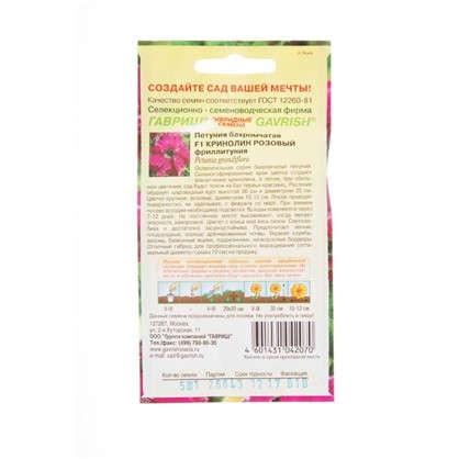 Петуния Криолин розовый F1 фриллитуния