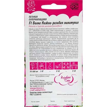 Купить Петуния Волна Нежно-розовая (Минитуния) дешевле