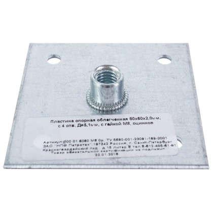 Пластина опорная 60x60x2 мм гайка M8 оцинкованная сталь