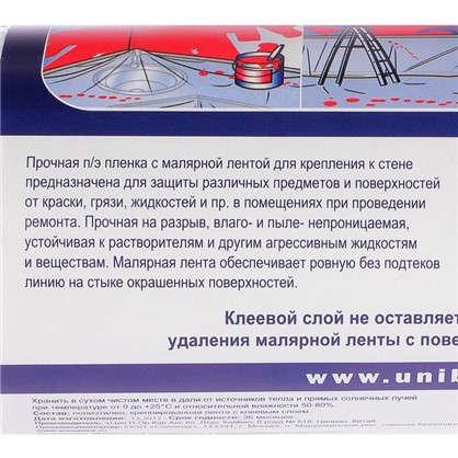 Пленка с малярной лентой 27 х20 м