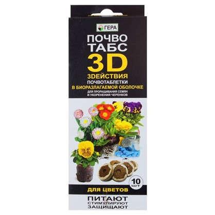 Почвотаблетки 3D для цветов 10 шт.