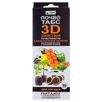 Почвотаблетки 3D для овощей 10 шт.