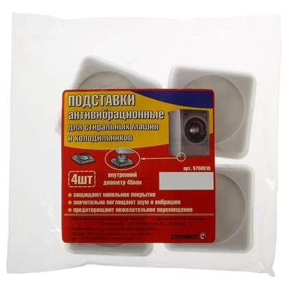 Купить Подкладки антивибрационные для стиральной машины 4 шт. дешевле